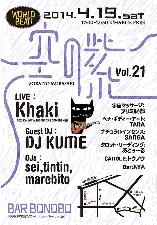 soranomurasaki_21_flyer